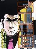 ゴルゴ13 168 (SPコミックス) [コミック] / さいとう たかを (著); リイド社 (刊)