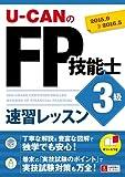'15~'16年版 U-CANのFP技能士3級速習レッスン (ユーキャンの資格試験シリーズ)
