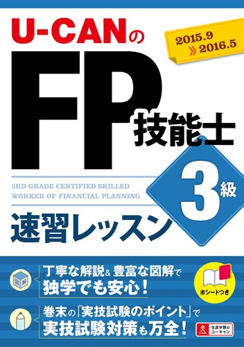 '15?'16年版 U-CANのFP技能士3級速習レッスン (ユーキャンの資格試験シリーズ)