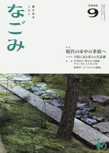 なごみ 2016年 09 月号 [雑誌]