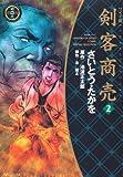 剣客商売 (2) (SPコミックス―時代劇シリーズ)