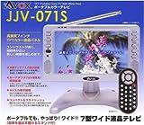 AVOX 7型ワイド液晶テレビ JJV-071S