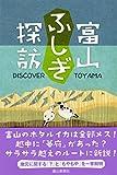 富山ふしぎ探訪