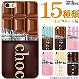 LUMIERE 503HW / P8 lite (Huawei) スマホケース カバー (ハードケース) チョコレート 板チョコ柄 / E ミント【case1086E】