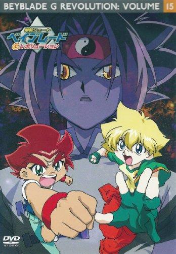 爆転シュート ベイブレード Gレボリューション vol.15 [DVD]