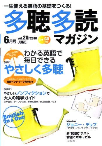 多聴多読マガジン 2010年 06月号 [雑誌]