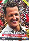 皇帝ミハエル・シューマッハの軌跡—Danke,Schumi!