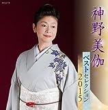 神野美伽 ベストセレクション2015