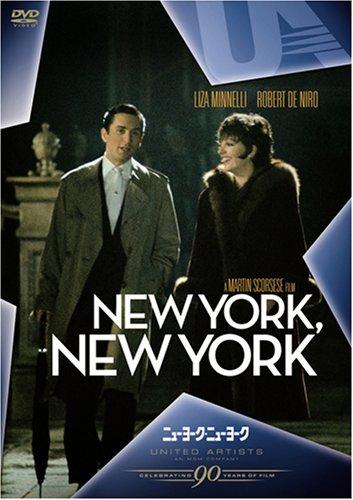 ニューヨーク・ニューヨーク [DVD]