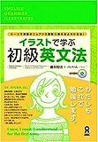 イラストで学ぶ初級英文法 [単行本(ソフトカバー)] / 霜村 和久 (著); アスク (刊)