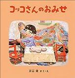 コッコさんのおみせ (福音館の幼児絵本)