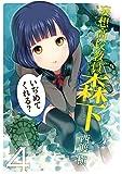 妄想高校教員 森下(4) (ヤングガンガンコミックス)