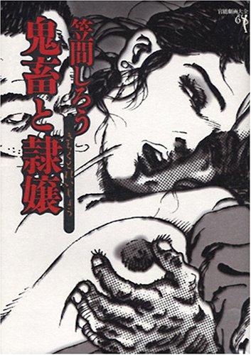 [笠間しろう] 鬼畜と隷嬢 (官能劇画大全 (6))