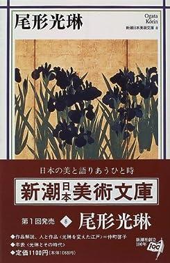 尾形光琳 (新潮日本美術文庫)
