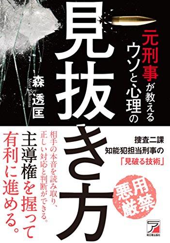 元刑事が教える ウソと心理の見抜き方 (Asuka business & language book)