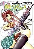 D線上のアリス 3 (ガンガンWINGコミックス)