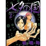 七夕の国 (2) (ビッグコミックス)