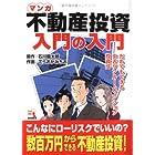 マンガ 不動産投資入門の入門 (ウィザードコミックス)