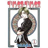 プリンセス・プリンセス (1) (ウィングス・コミックス)