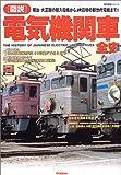 図説・電気機関車全史 (歴史群像シリーズ)