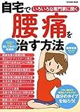 自宅で腰痛を治す方法 (タツミムック)