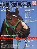 競馬3歳馬名鑑 (2001)