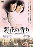 菊花の香り ~世界でいちばん愛されたひと~[DVD]
