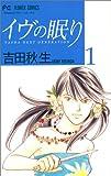 イヴの眠り—YASHA NEXT GENERATION (1) (flowersフラワーコミックス)