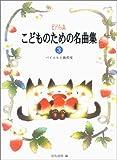 ピアノの森 こどものための名曲集(3) バイエル上級程度  田丸信明 編