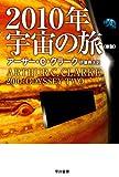 2010年宇宙の旅〔新版〕 (ハヤカワ文庫 SF) (文庫) (ハヤカワ文庫 SF ク 1-49)