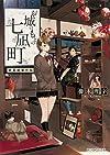 お城のもとの七凪町 骨董屋事件帖 (朝日エアロ文庫)