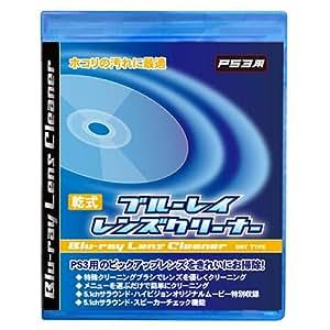 ブルーレイ レンズクリーナー 乾式(PS3用)