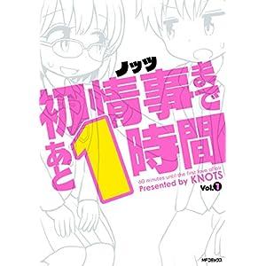 初情事まであと1時間 1 (コミックフラッパー) [Kindle版]