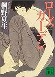 ローズガーデン (講談社文庫)
