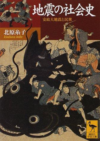 地震の社会史―安政大地震と民衆 (講談社学術文庫)