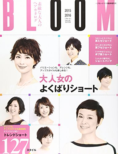 BLOOM 2015-2016 SPECIAL EDITION 大きい表紙画像