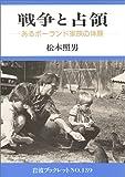 戦争と占領—あるポーランド家族の体験 (岩波ブックレット)