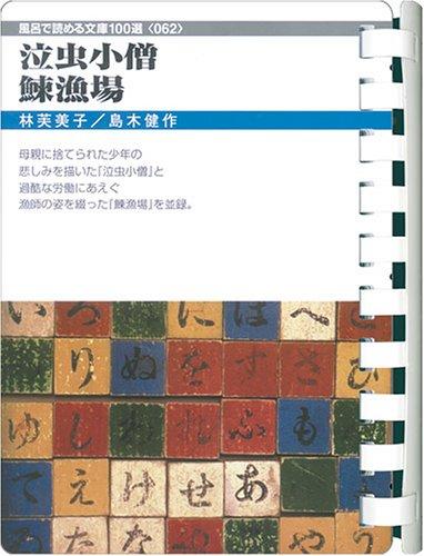 泣き虫小僧・鰊漁場 (お風呂で読む文庫 62)