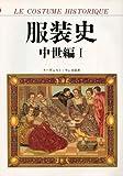 服装史―中世編〈1〉