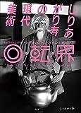 「しりあがり寿の現代美術 回・転・界」販売ページヘ