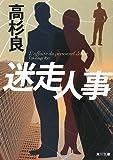 迷走人事 (角川文庫 た 13-16)