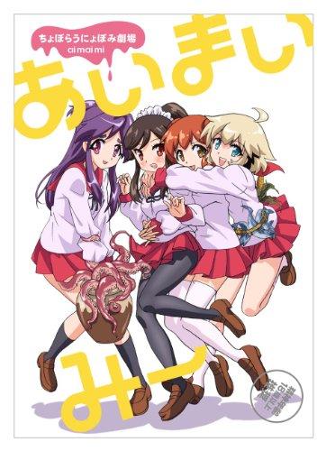 あいまいみー(Blu-ray Disc)