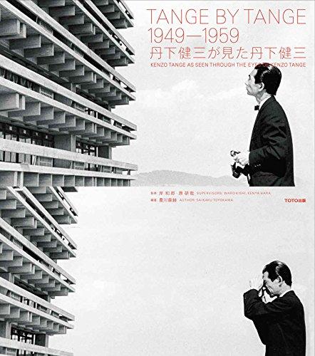 TANGE BY TANGE 1949-1959/丹下健三が見た丹下健三