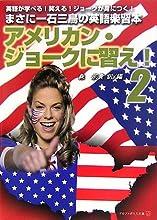 アメリカン・ジョークに習え!〈2〉 (アルファポリス文庫)