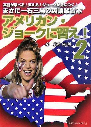 アメリカン・ジョークに習え!〈2〉