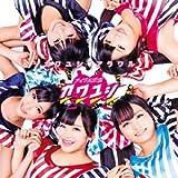 カワユシアラワル(DVD付初回限定盤)