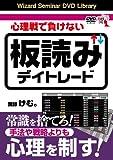 DVD 心理戦で負けない板読みデイトレード 【感謝祭2011】