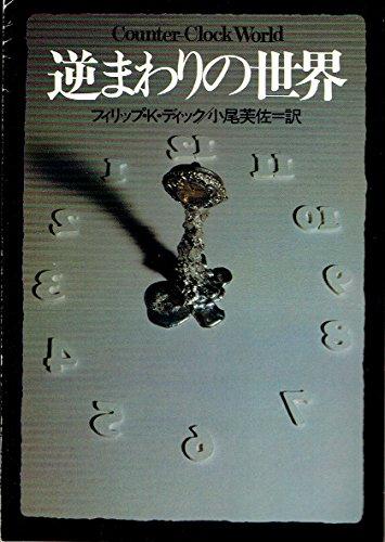 逆まわりの世界 (ハヤカワ文庫 SF 526)
