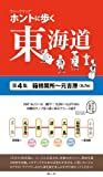 『ホントに歩く東海道(ウォークマップ)第7集:藤枝〜袋井』