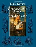 Alice's Adventures in Wonderland - Alisa V Strane Chudes